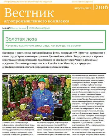 Вестник агропромышленного комплекса